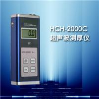 供应HCH-2000C超声波测厚仪