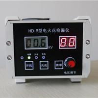 供HD-9电火花检漏仪