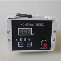供应HD-6电火花检漏仪