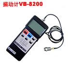 供应VB8200振动计