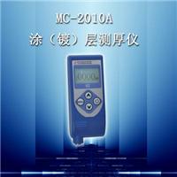 供应MC-2010A涂层测厚仪