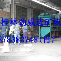 桂林劲威选矿机械厂生产浮选机,干式强磁磁选机,湿式强磁磁选机