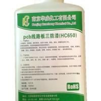 供应三防漆|pcb防护漆|环保绝缘漆|南京华成化工有限公司