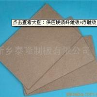 供应硬质纤维板 浮雕板