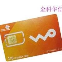 供应联通试机卡、联通3G试机卡、电信试机卡