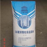 供应QS聚苯颗粒保温浆