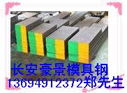 供应JIS大同轧钢DC53模具钢=SKD11耐磨模具钢材