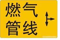 供应镶嵌燃气标志地贴、电力地面标牌厂家