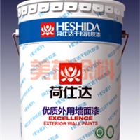 供应荷仕达优质外用墙面干粉涂料