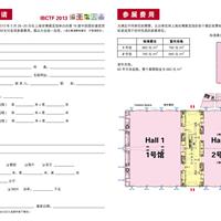 2013中国国际建筑贸易博览会