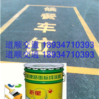 桂平马路划线油漆