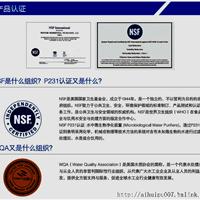 供应买净水器看有没有NSF国际认证