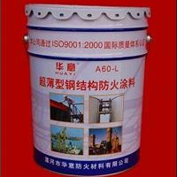 供应华意钢结构防火涂料