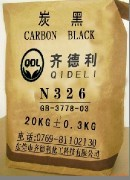 供应色素炭黑