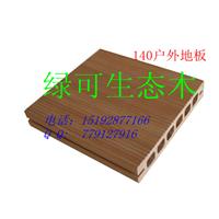 供应金鼎生态木塑木户外地板