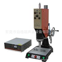 超声波厂家供应 塑料超声波焊接机