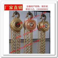 防磁防静电手拉葫芦|纺织厂专用防爆手拉葫芦