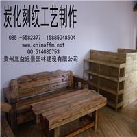 防腐木炭化刻纹家具,户外园艺品,授权代理加盟