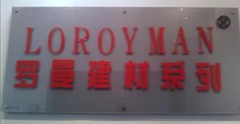 广东瓷砖胶厂家