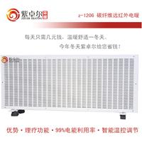 供应紫卓尔节能环保碳纤维电暖器