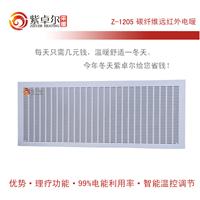 供应紫卓尔碳纤维电暖器超低价诚招各地市代理商