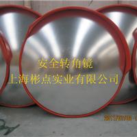 供应道路反光镜,公路反光镜,上海拐角镜厂家