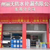 广州丽天防水材料 防水涂料全国招商