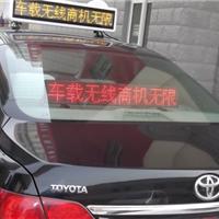 供应GPS定位计程车LED走字屏轿车LED车内广告屏