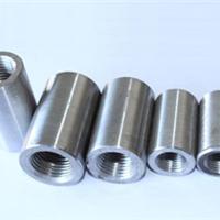 供应各种型号的钢筋连接套筒