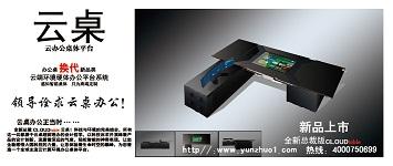 云桌火热招商  北京云桌科技股份有限公司