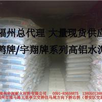 州高铝水泥报价 漳州高铝水泥价格 漳州高铝水泥批发