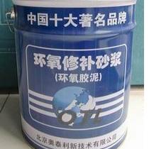 环氧修补砂浆(环氧胶泥)