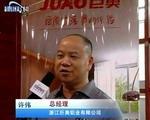 中国建材网独家专访2012广州建博展浙江巨奥铝业有限公司总经理许总