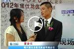 中国建材网专访宝仕龙董事长朱旭明
