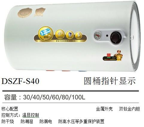 供應廣東佛山電熱水器廠家批發