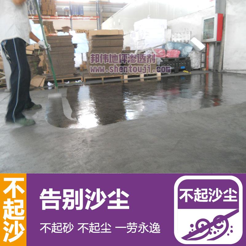 威县旧水泥地面硬化剂所在地区
