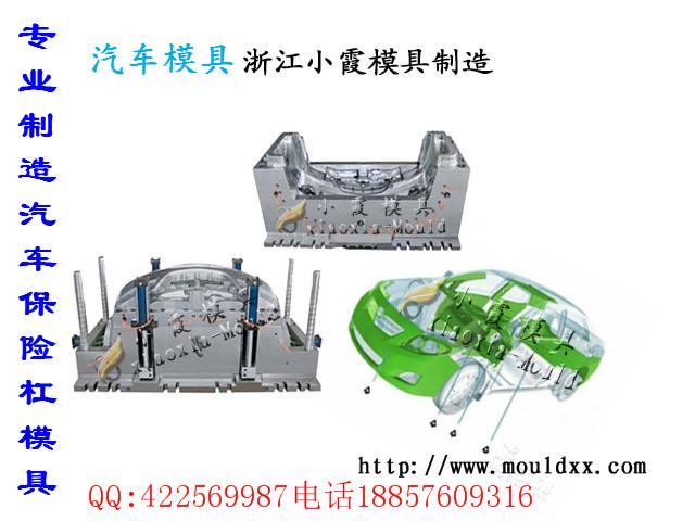 浙江注射模具起亚VQ车注塑模具汽配面罩