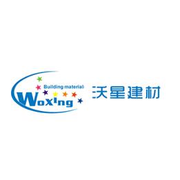 广州沃星建材有限公司