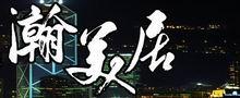香港瀚美居橱柜公司