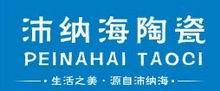 淄博沛纳海陶瓷有限公司