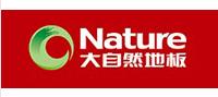 大自然地板(中国)有限公司