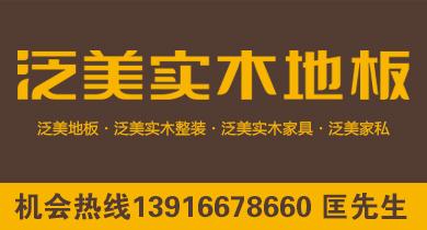 上海泛美家居有限公司