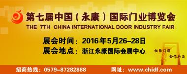 中国国际门业博览会