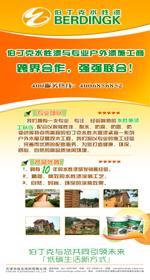 伯丁克水性木器漆参加2010年九届中国国际园林景观建造与配套设施展览会