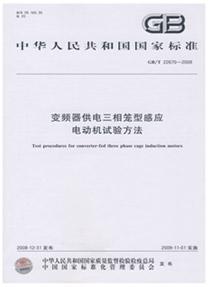 """德驱驰参与国家标准""""变频器供电三相笼型感应电动机试验方法""""制定"""