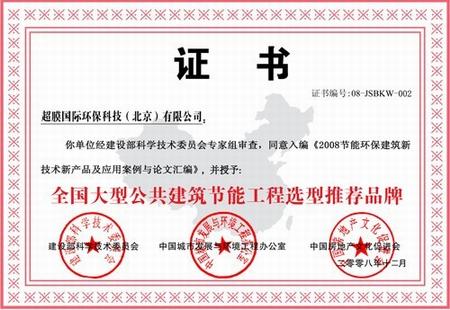 超膜玻璃贴膜荣获中国建筑行业较有影响力门窗材料十佳品牌