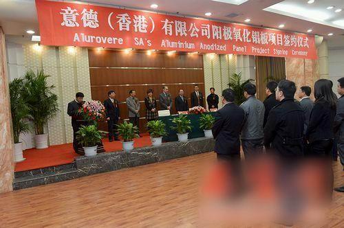意德公司阳极氧化铝板项目落户江苏泗阳