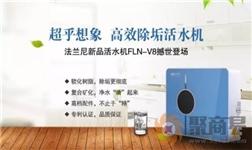 【新品推荐】FLN-V8:五级高档活水机,专为北方水质研发!