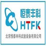 北京恒泰丰科试验仪器设备有限公司