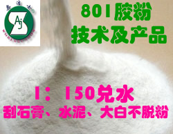 801胶粉技术(108胶粉、901胶粉)